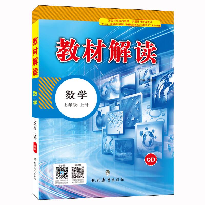 17秋教材解读 初中数学七年级上册(青岛)