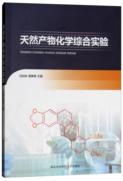 天然产物化学综合实验