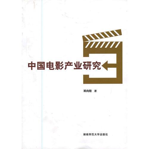 中国电影产业研究