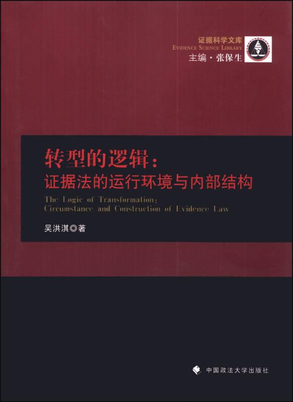 转型的逻辑:证据法的运行环境与内部结构