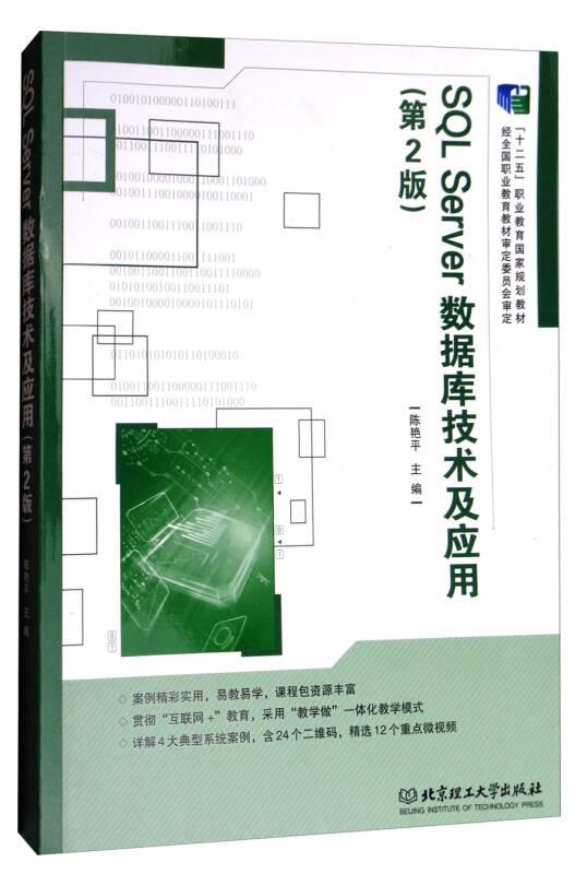 "SQL Server数据库技术及应用(第2版)/""十二五""职业教育国家规划教材"