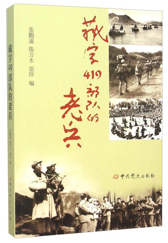 藏字419部队的老兵