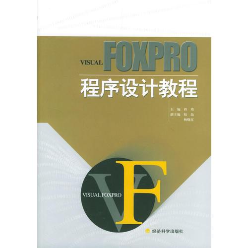 FOXPRO程序设计教程