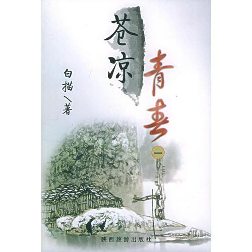 苍凉青春(全二册)