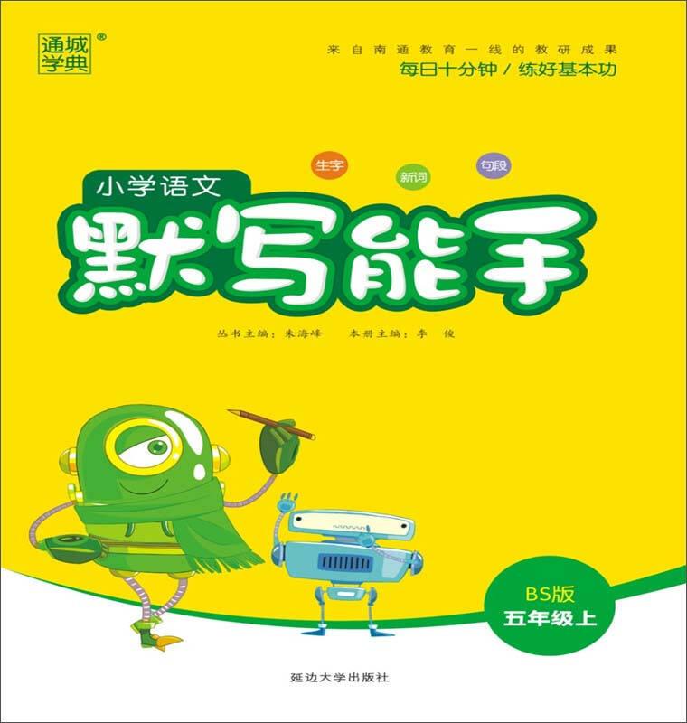 18秋小学语文默写能手5年级上(北师)