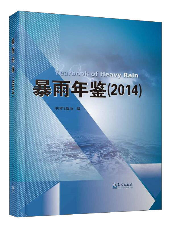 暴雨年鉴(2014)