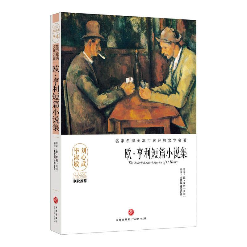 欧·亨利短篇小说集/名家名译全本世界经典文学名著
