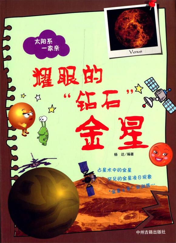 """太阳系一家亲·耀眼的""""钻石"""":金星"""