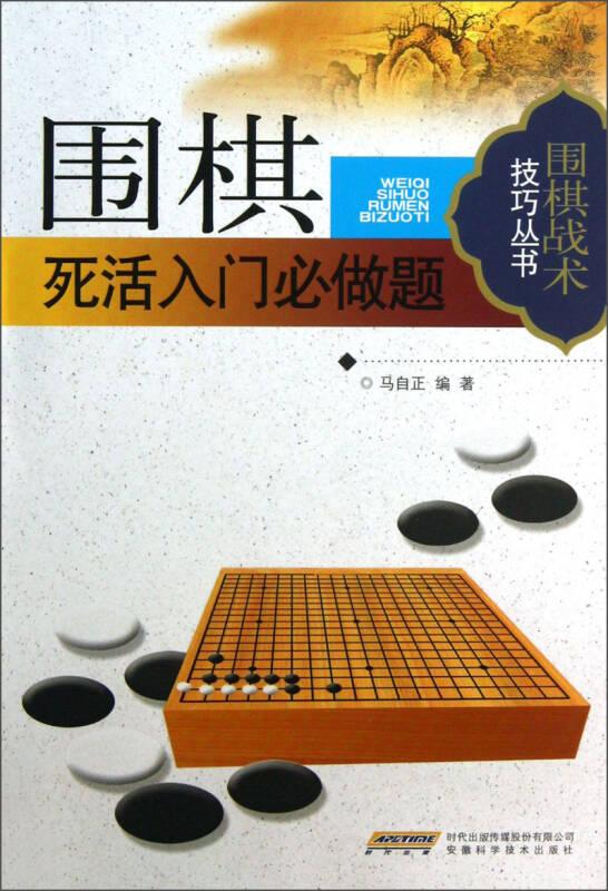 围棋战术技巧丛书:围棋死活入门必做题