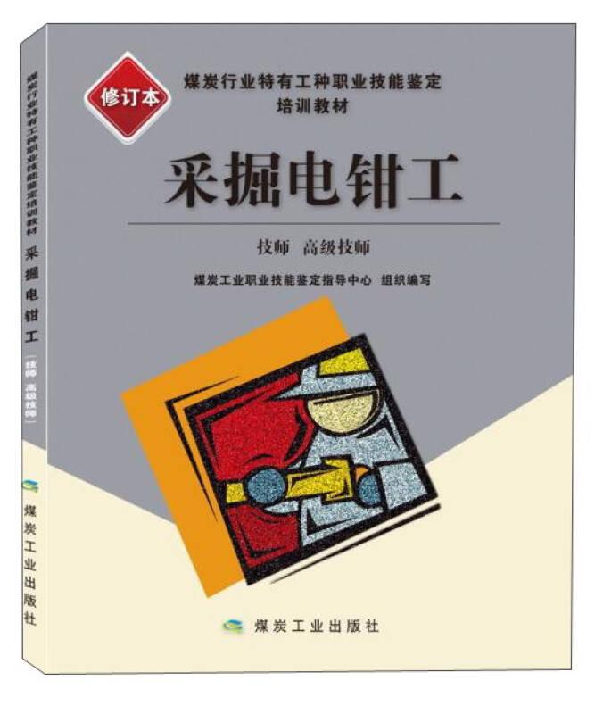 采掘电钳工:技师 高级技师(修订本)/煤炭行业特有工种职业技能鉴定培训教材