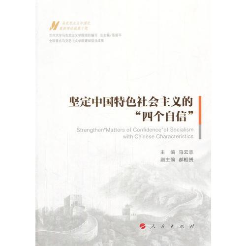 """坚定中国特色社会主义的""""四个自信""""(马克思主义中国化最新理论成果十题)"""