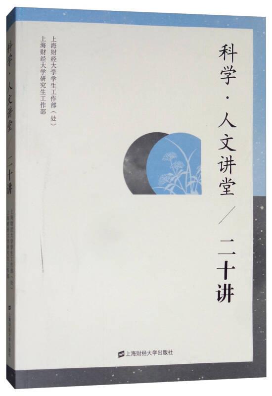 科学·人文讲堂(二十讲)