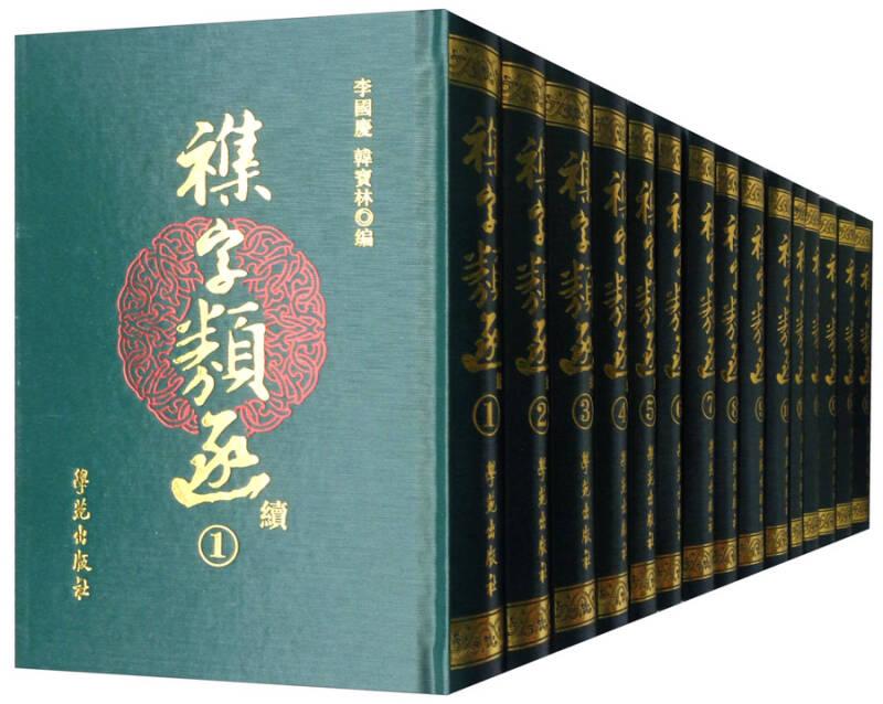 杂字类函 续(套装共15册)