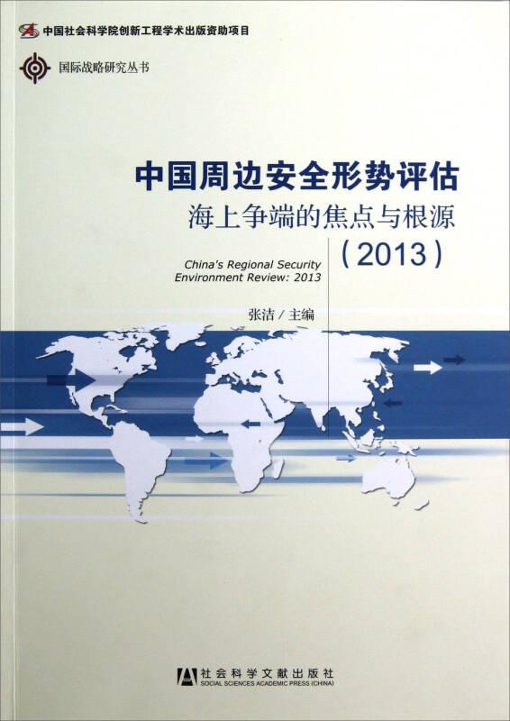 中国周边安全形势评估:海上争端的焦点与根源(2013)
