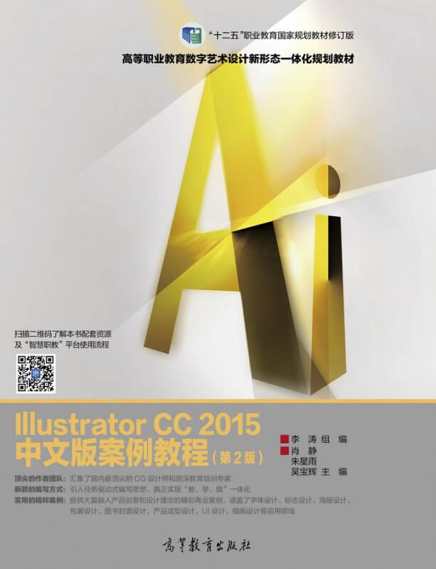 Illustrator CC 2015中文版案例教程(第2版)