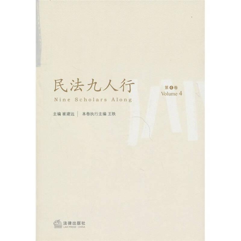 民法九人行(第4卷)
