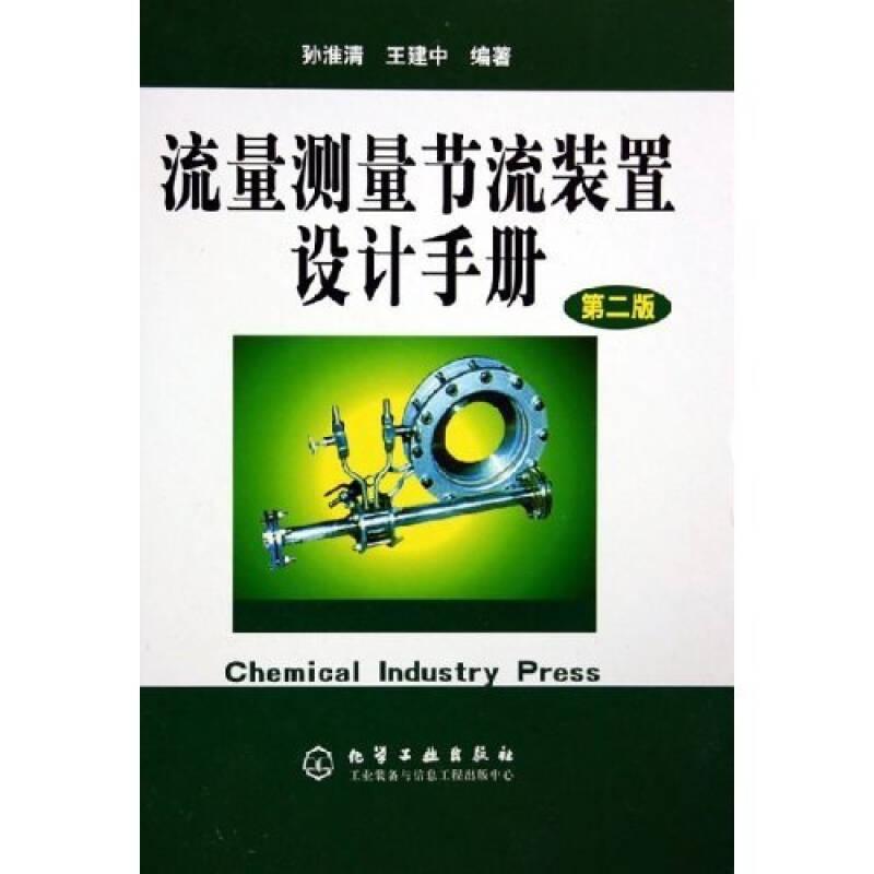 流量测量节流装置设计手册