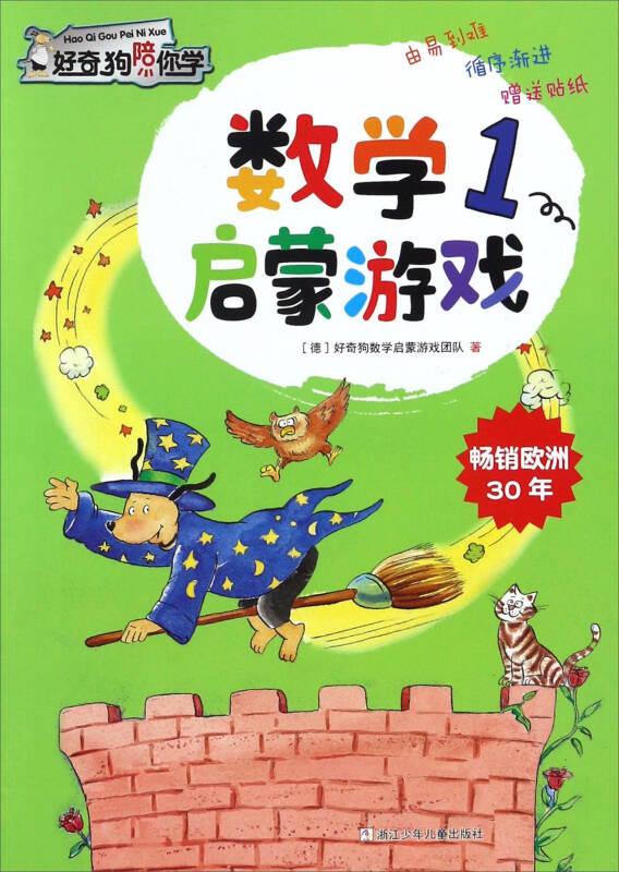 数学启蒙游戏(1)/好奇狗陪你学
