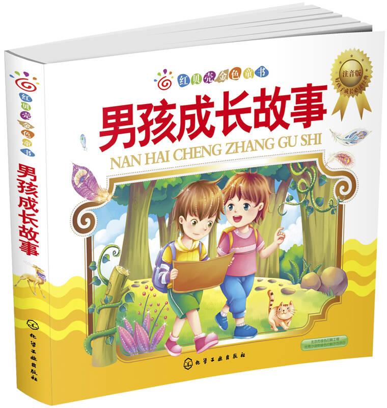 红贝壳金色童书:男孩成长故事(注音版)