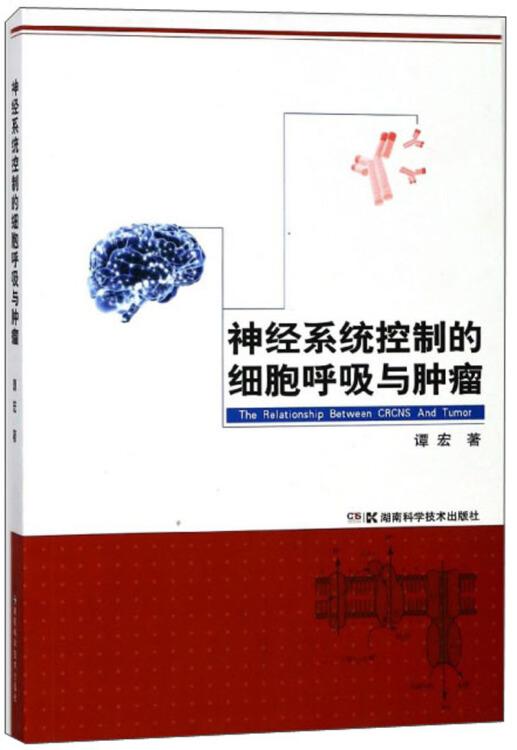 神经系统控制的细胞呼吸与肿瘤