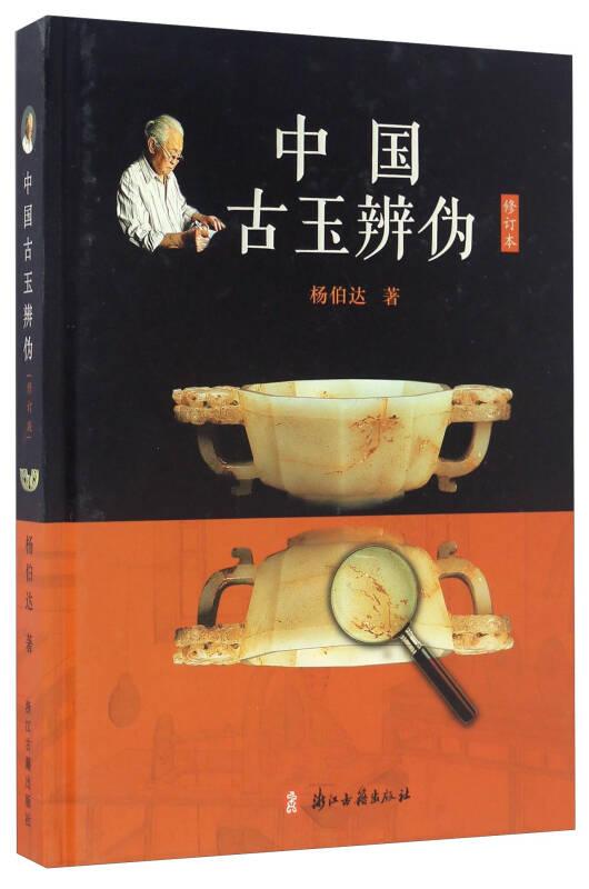 中国古玉辨伪(修订本)