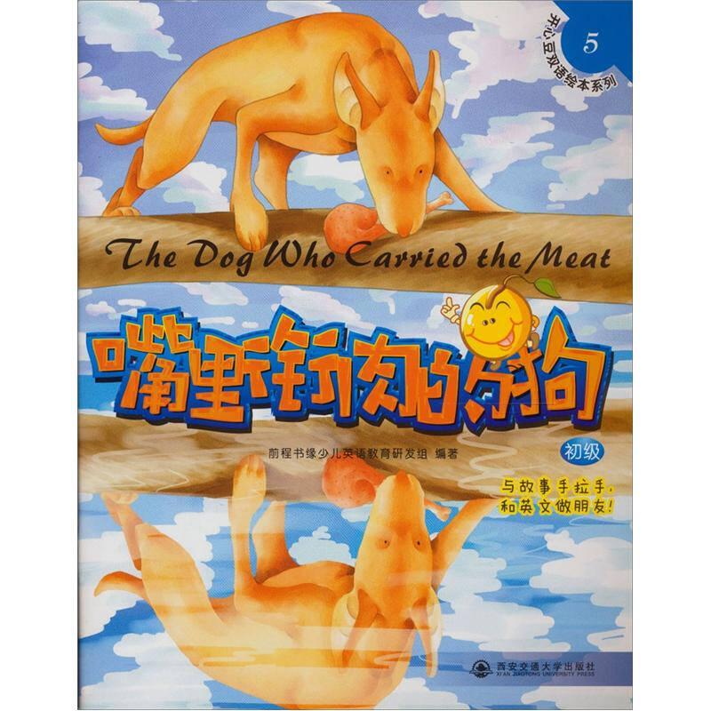开心豆双语绘本系列:嘴里衔肉的狗