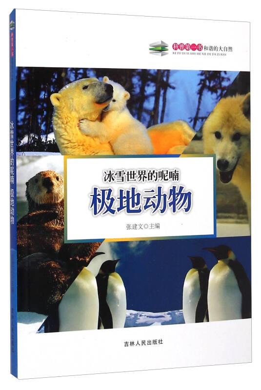科普第一书·冰雪世界的呢喃:极地动物