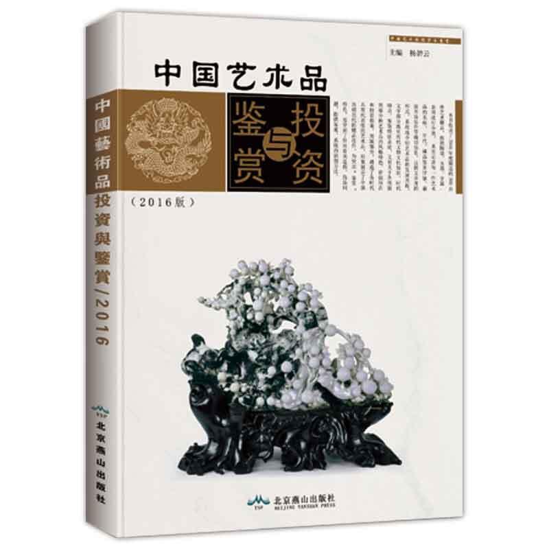 中国艺术品投资与鉴赏(2016版)