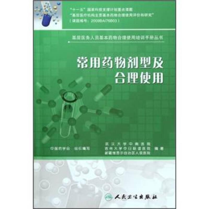 基层医务人员基本药物合理使用培训手册丛书·常用药物剂型及合理使用