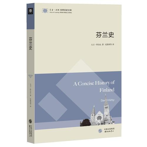 芬兰史(东方·剑桥世界历史文库)