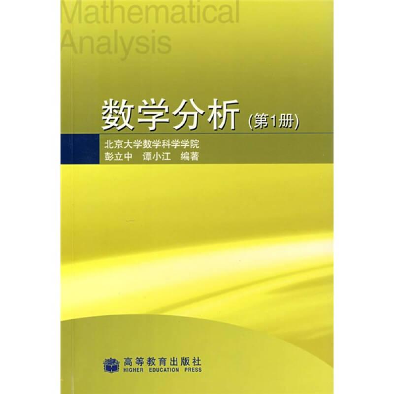 数学分析(第1册)