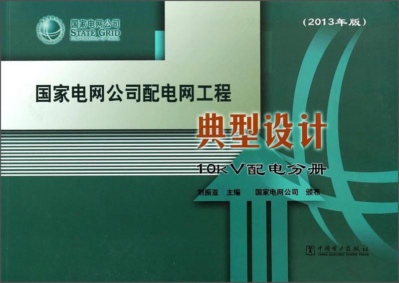 国家电网公司配电网工程典型设计:10kV配电分册(2013年版)