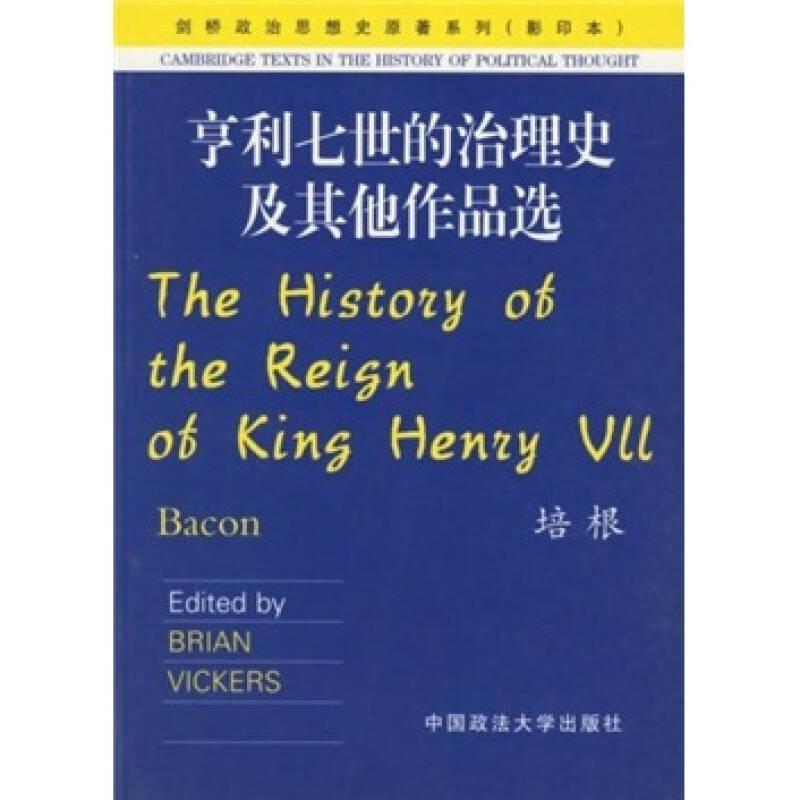亨利七世的治理史及其他作品选