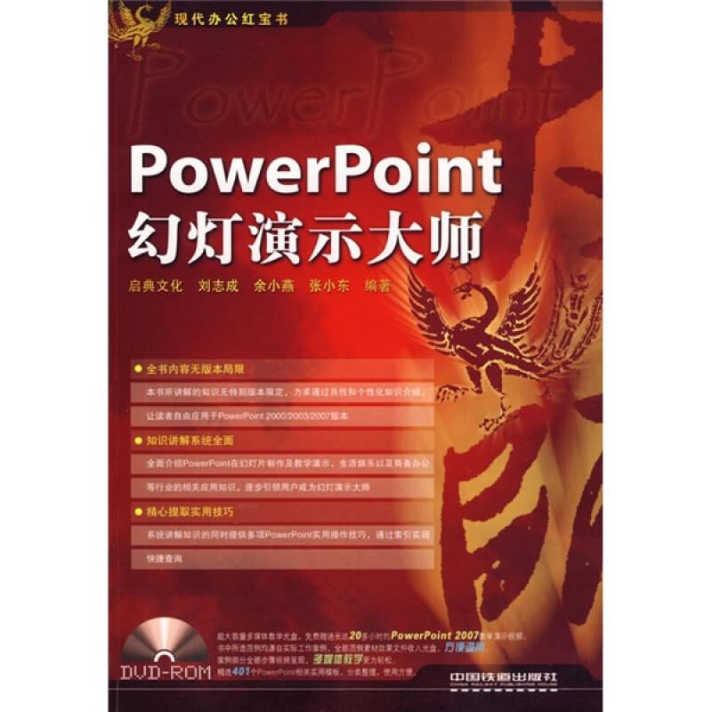现代办公红宝书:PowerPoint幻灯演示大师