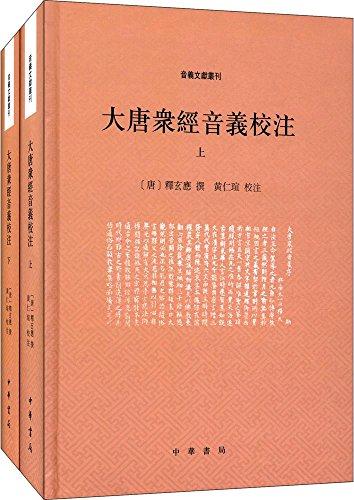 大唐众经音义校注(套装共2册)