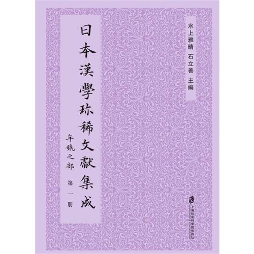 日本汉学珍稀文献集成:年号之部(共五册)