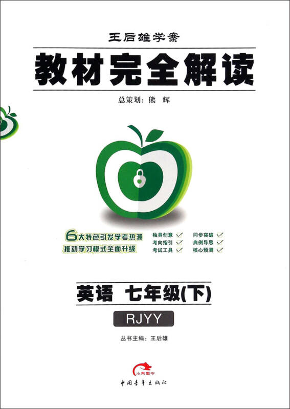 王后雄学案·教材完全解读:英语(七年级下 RJYY)