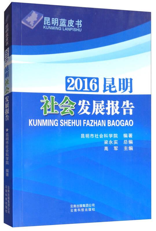 昆明蓝皮书:2016昆明社会发展报告