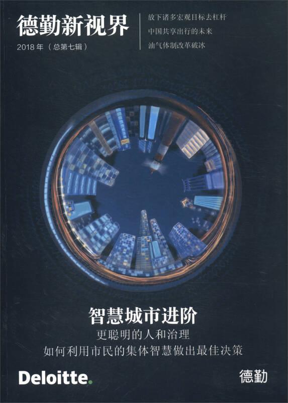 德勤新视界(2018年总第七辑)