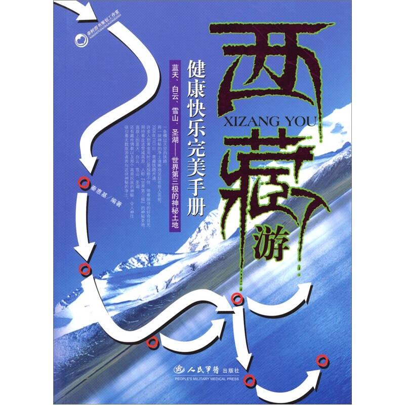 西藏游-健康快乐完美手册