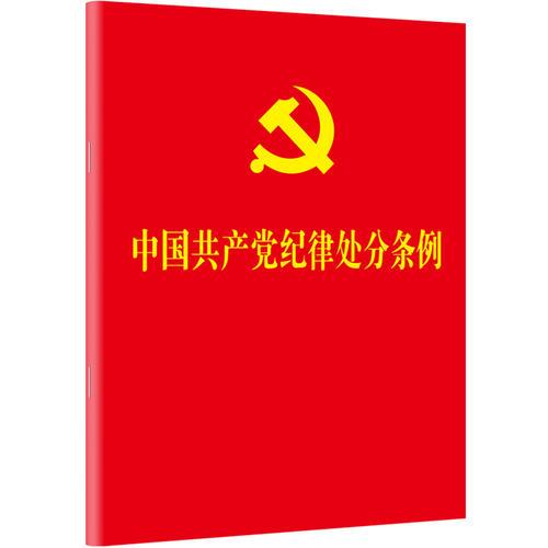 中国共产党纪律处分条例(2018新修订)(64开)团购电话010-57993380