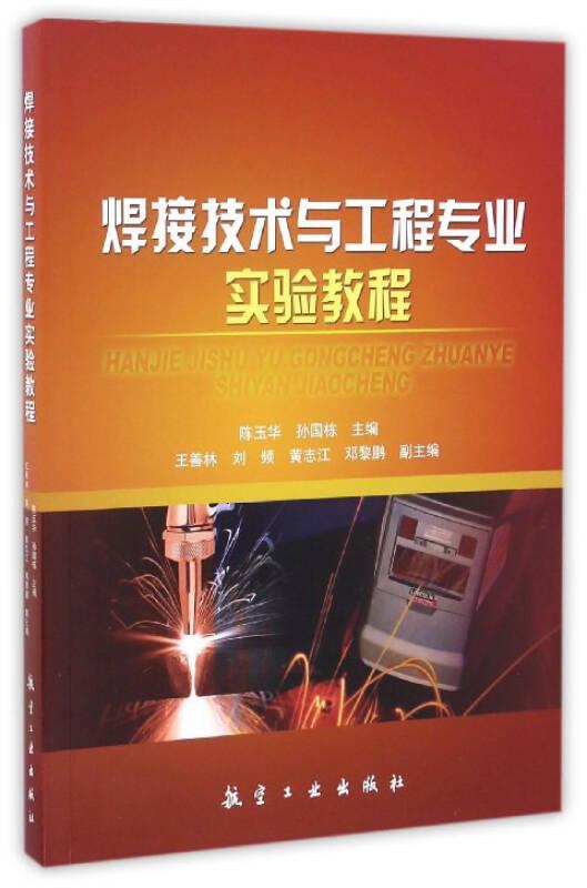 焊接技术与工程专业实验教程