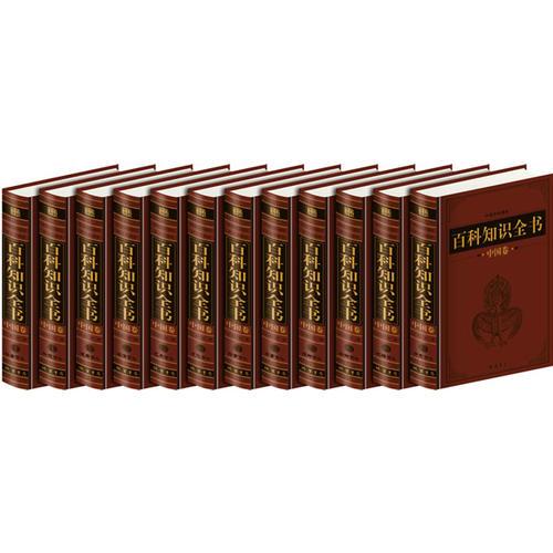 百科知识全书(中国卷)(全本精装,共12册,简体横排,文白对照,评注插图版)