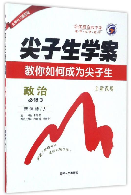 尖子生学案:政治(必修3 新课标 人 全新改版)