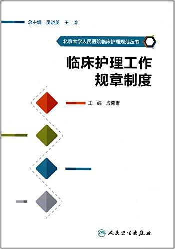 北京大学人民医院临床护理规范丛书·临床护理工作规章制度