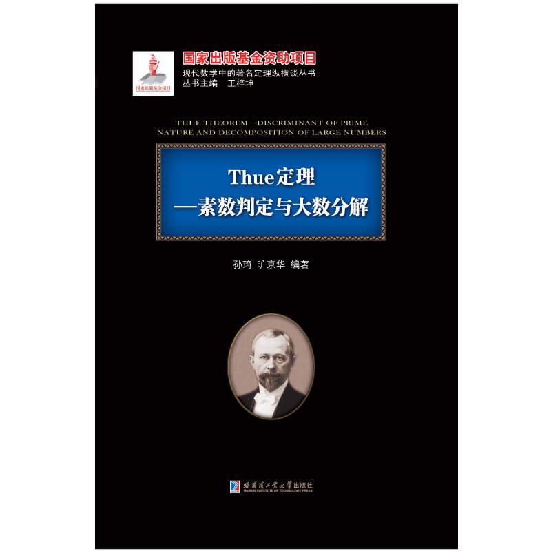 Thue定理:素数判定与大数分解