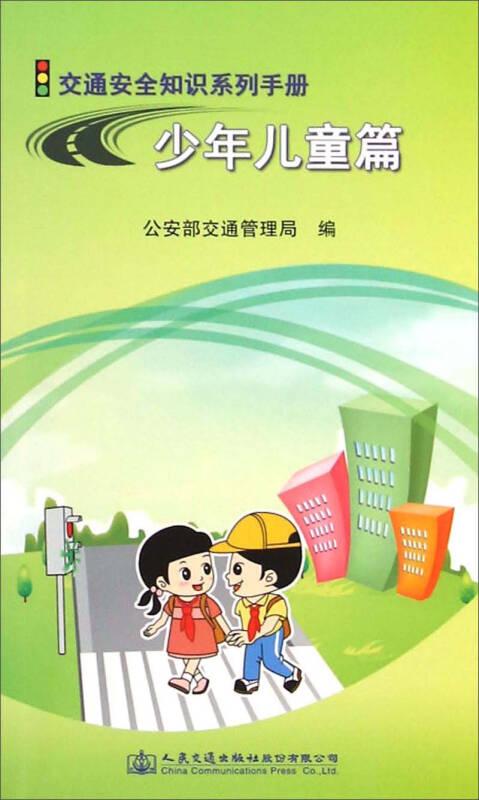 交通安全知识系列手册:少年儿童篇