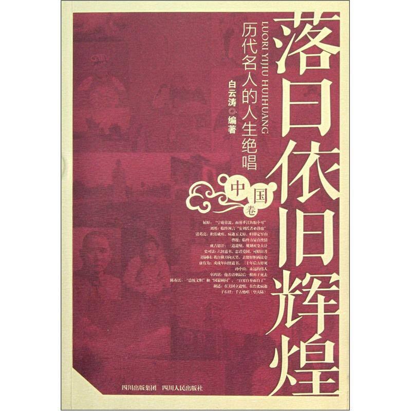 落日依旧辉煌:历代名人的人生绝唱中国卷