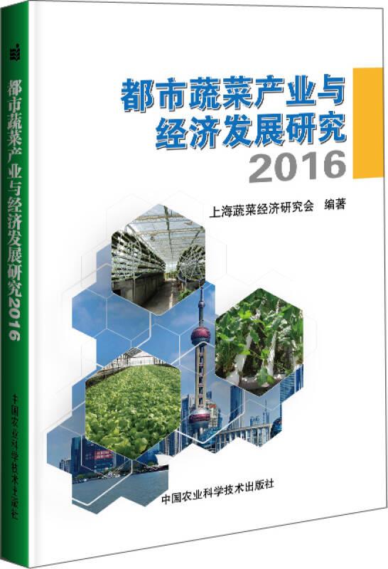 都市蔬菜产业与经济发展研究 2016