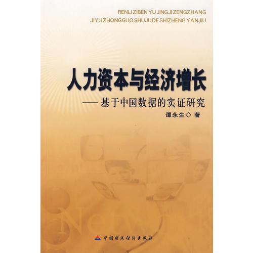 人力资本与经济增长——基于中国数据的实证研究